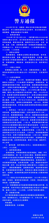 贵州安顺通报公交车坠湖事件调查结果