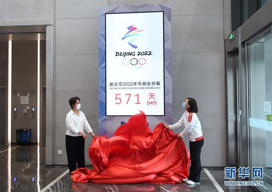 (體育)(1)北京2022年冬奧會倒計時裝置亮相北京冬奧組委首鋼辦公區