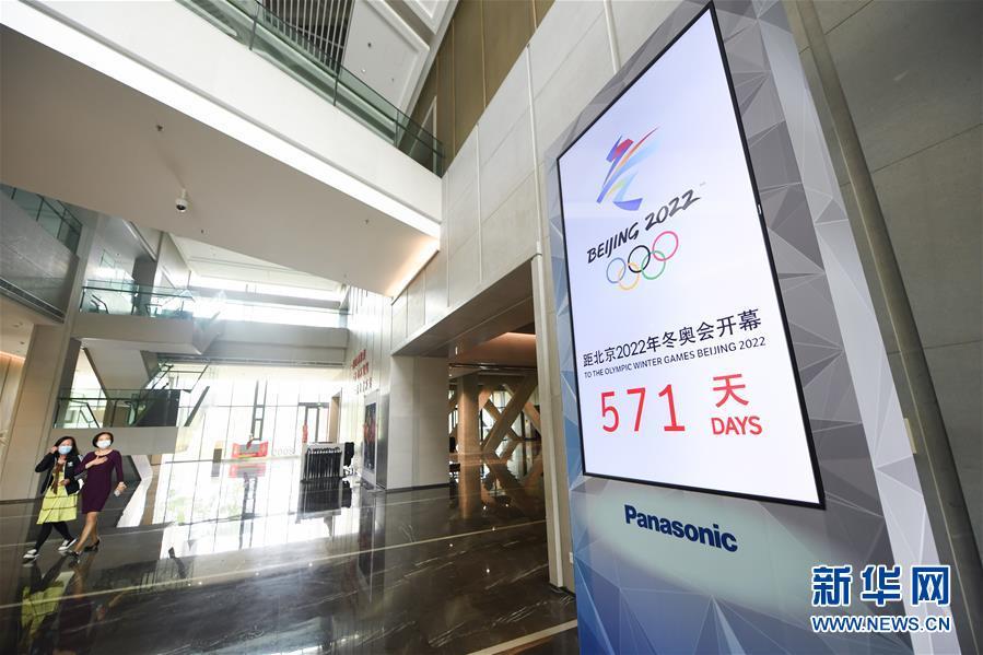 (體育)(2)北京2022年冬奧會倒計時裝置亮相北京冬奧組委首鋼辦公區