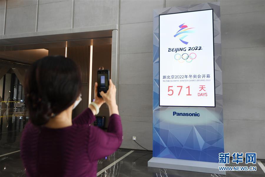 (體育)(5)北京2022年冬奧會倒計時裝置亮相北京冬奧組委首鋼辦公區