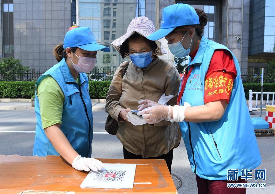 (新時代文明實踐·圖文互動)(1)抗疫更有力 服務更暖心——北京推進新時代文明實踐新探索掃描