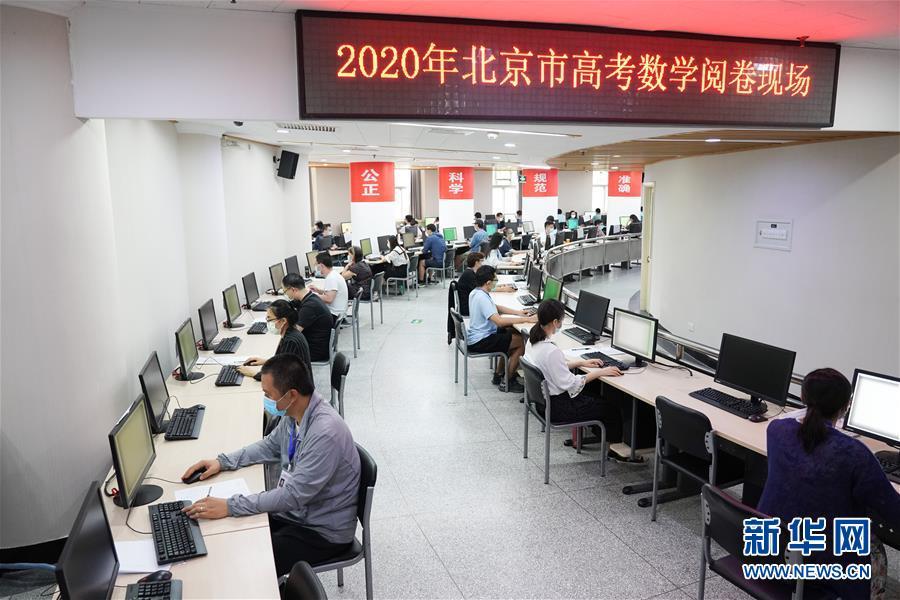 疫情下高考是如何评卷的?走进北京高考评卷点