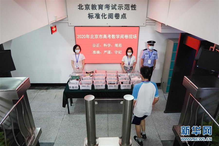 (教育)(6)北京:走进高考评卷点