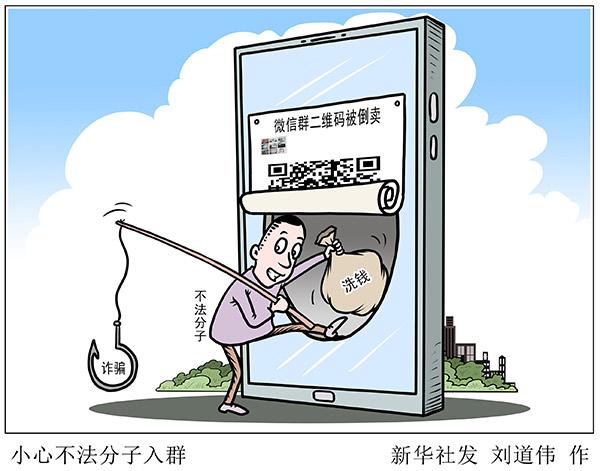 微信群二维码被廉价倒卖,小心有人入群诈骗、洗钱!