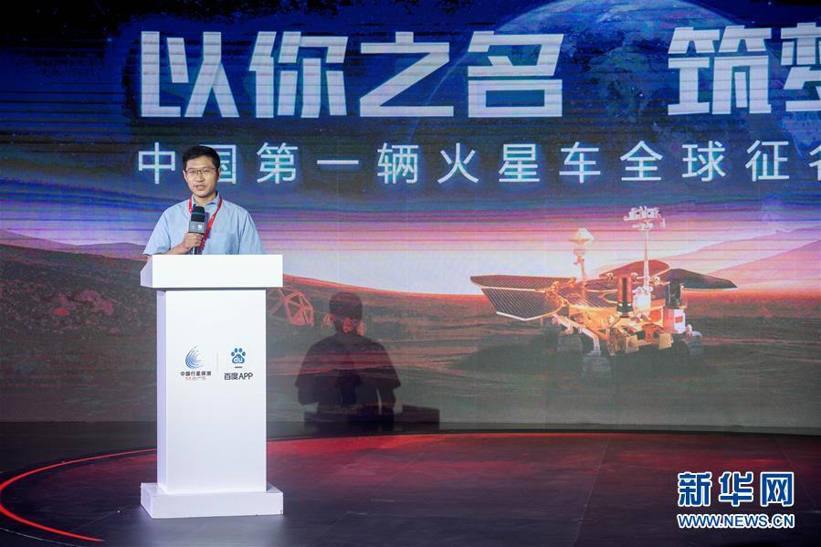 (天問一號探火·圖文互動)(1)我國第一輛火星車正式啟動全球徵名