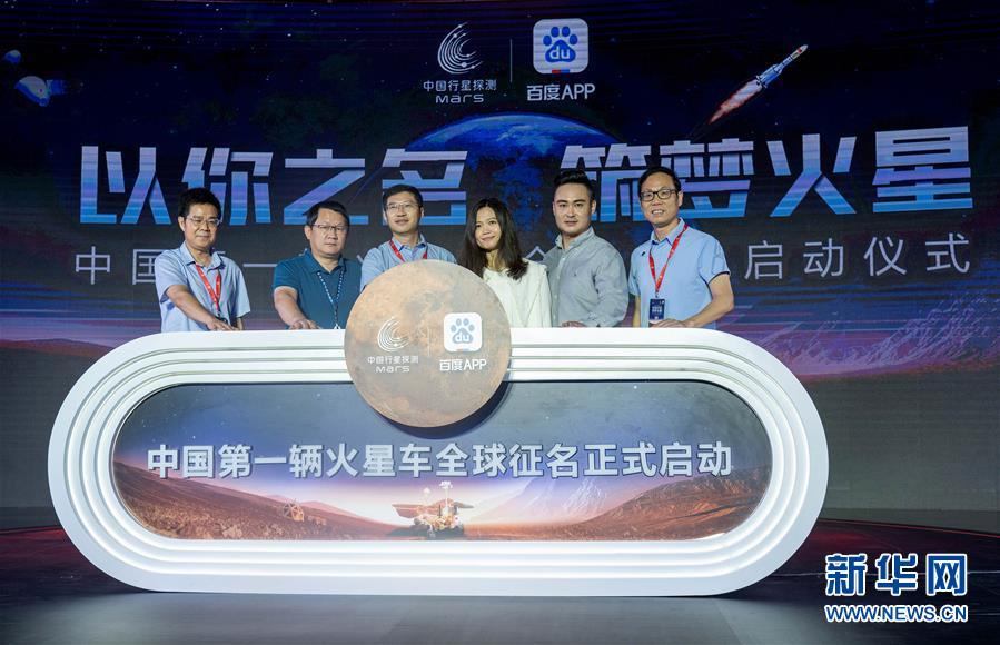 (天問一號探火·圖文互動)(2)我國第一輛火星車正式啟動全球徵名
