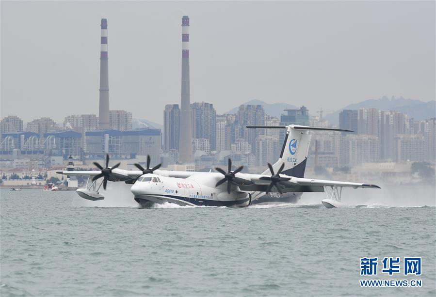 (科技)(1)国产大型水陆两栖飞机AG600成功进行海上首飞