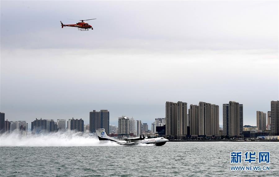(科技)(3)国产大型水陆两栖飞机AG600成功进行海上首飞