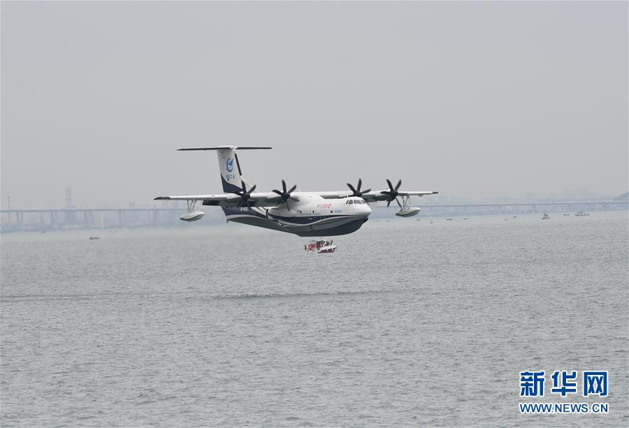 (科技)(6)国产大型水陆两栖飞机AG600成功进行海上首飞