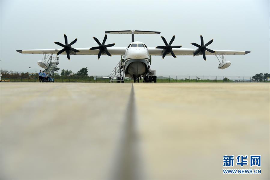 (科技)(9)国产大型水陆两栖飞机AG600成功进行海上首飞