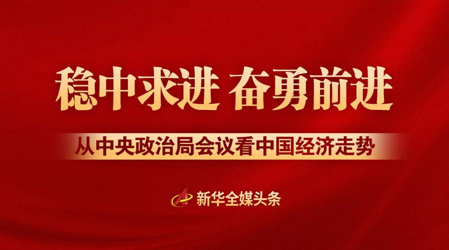 从中央政治局会议看中国经济走势