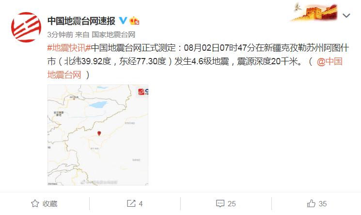 新疆克孜勒苏州阿图什市发生4.6级地震 震源深度20千米