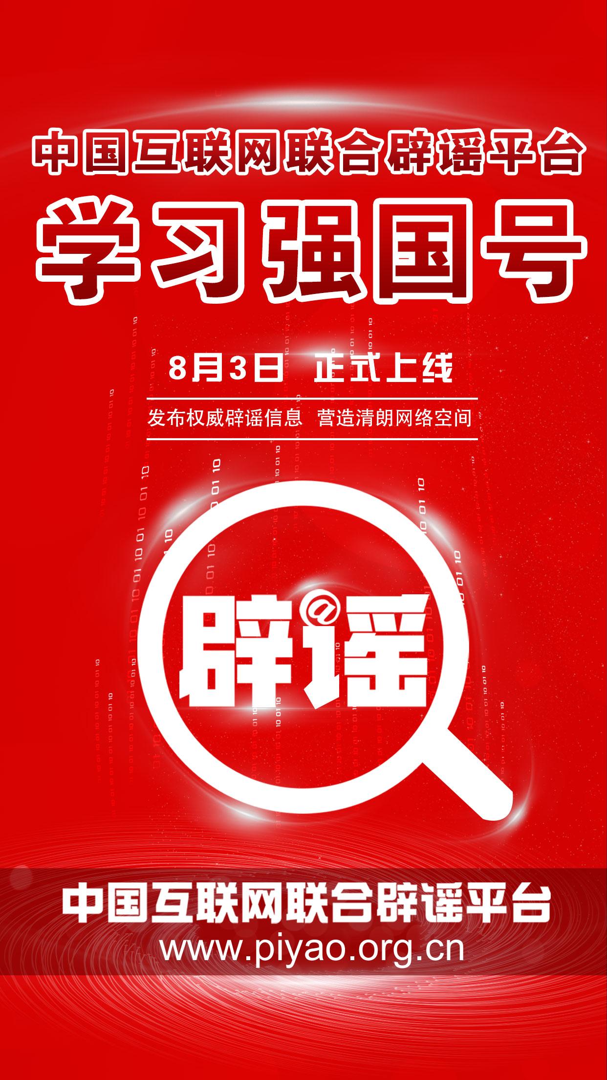 """""""中国互联网联合辟谣平台""""学习强国号上线运行"""