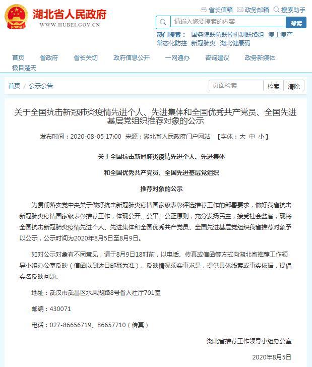 刘智明等入选湖北抗疫国家级表彰评选推荐名单