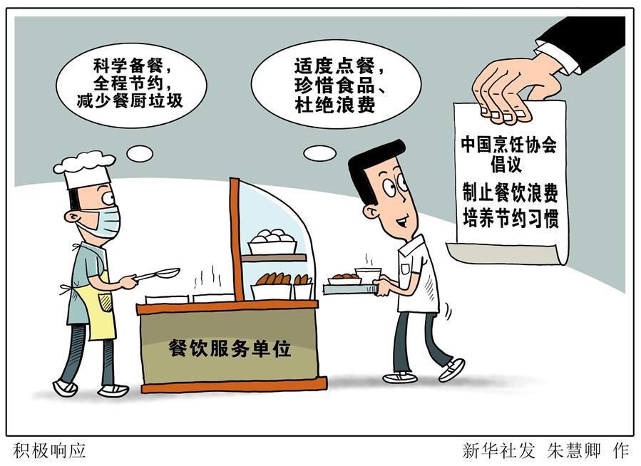 (圖表·漫畫)〔經濟〕積極響應