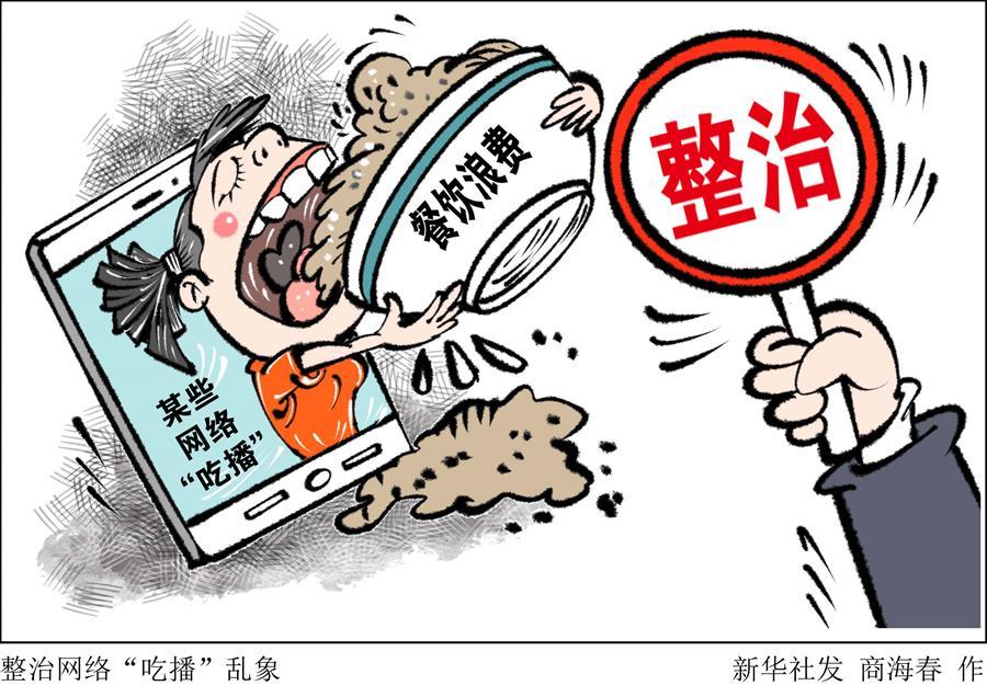 """(圖表·漫畫)〔生活觀察〕整治網絡""""吃播""""亂象"""
