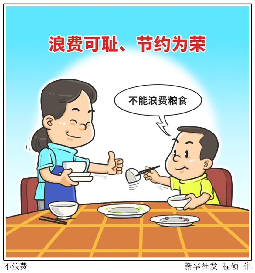 新华时评·厉行节约:什么时候都不能浪费粮食