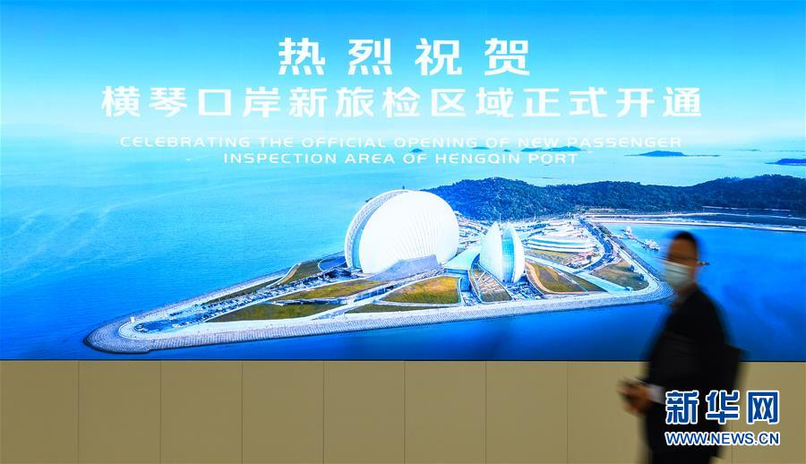 (社會)(2)粵澳宣布開通橫琴口岸新旅檢區域