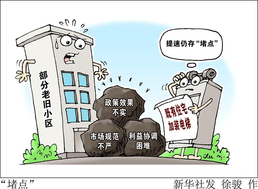 """新华调查:既有住宅加装电梯提速问题主要""""堵""""在哪儿?"""