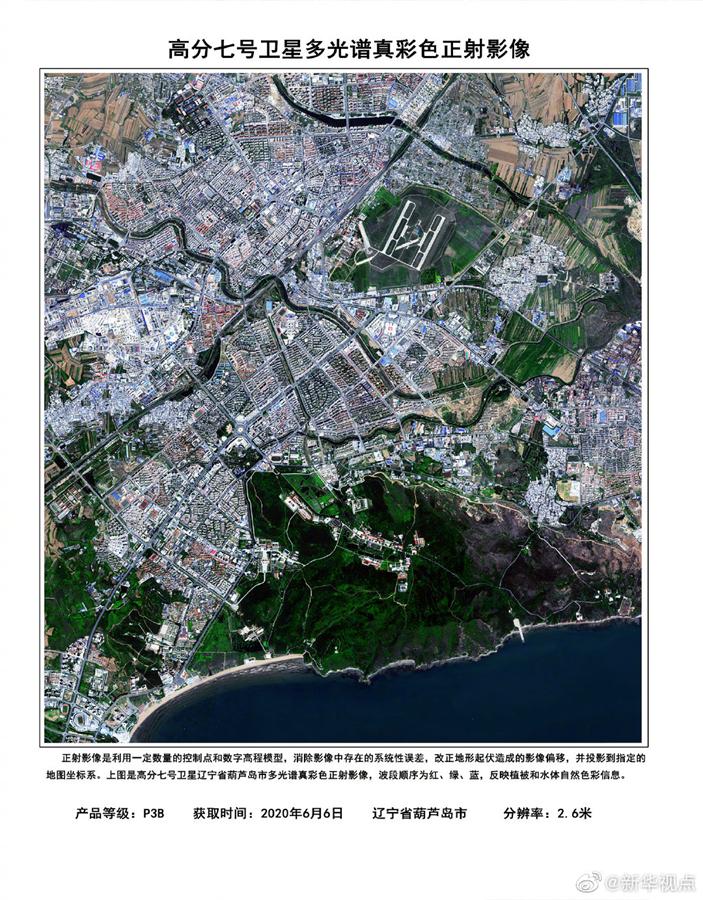 高分七号卫星正式投入使用!大美图像惊艳亮相