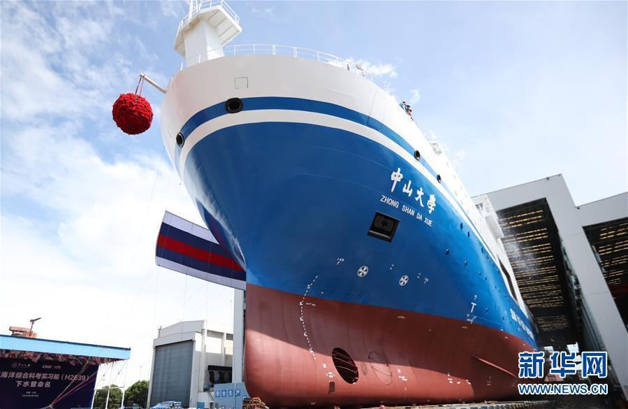 """(图文互动)我国海洋综合科考实习船""""中山大学""""号命名下水"""