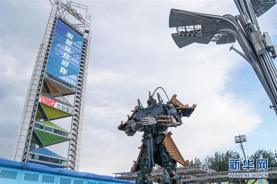 (2020服貿會)(8)北京:探營2020服貿會場館