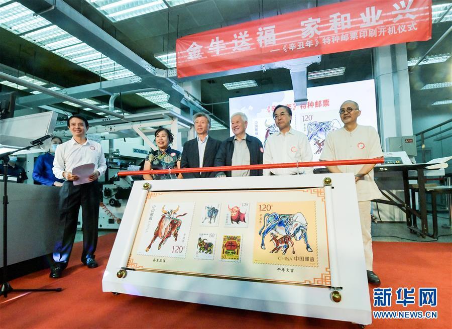 (民生直通車·圖文互動)(3)揭秘生肖牛年郵票——《辛醜年》特種郵票開機印刷