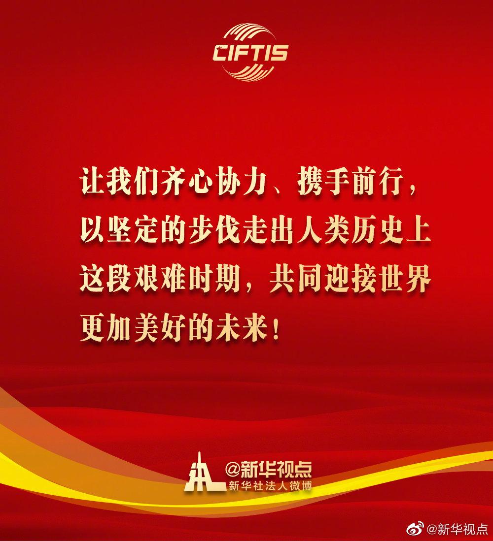国家主席习近平在2020年中国国际服务贸易交易会全球服务贸易峰会上的视频致辞金句