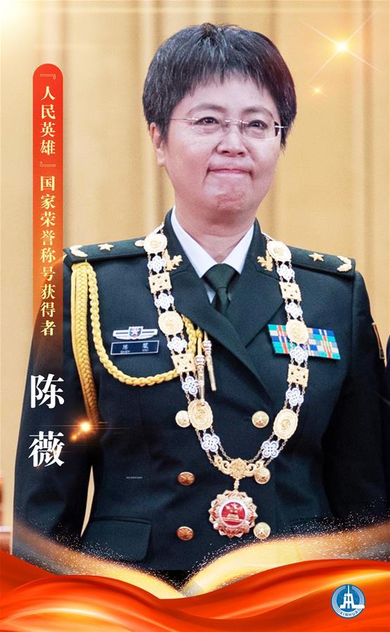 """(图表·海报)[时政]""""人民英雄""""国家荣誉称号获得者——陈薇"""