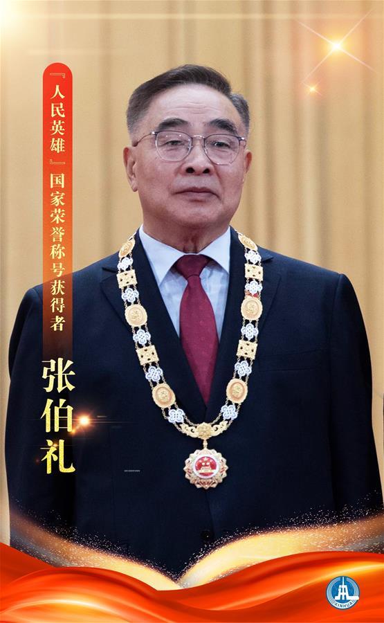 """(图表·海报)[时政]""""人民英雄""""国家荣誉称号获得者——张伯礼"""