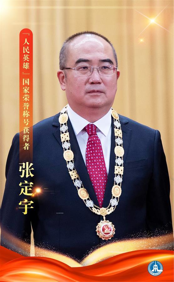 """(图表·海报)[时政]""""人民英雄""""国家荣誉称号获得者——张定宇"""