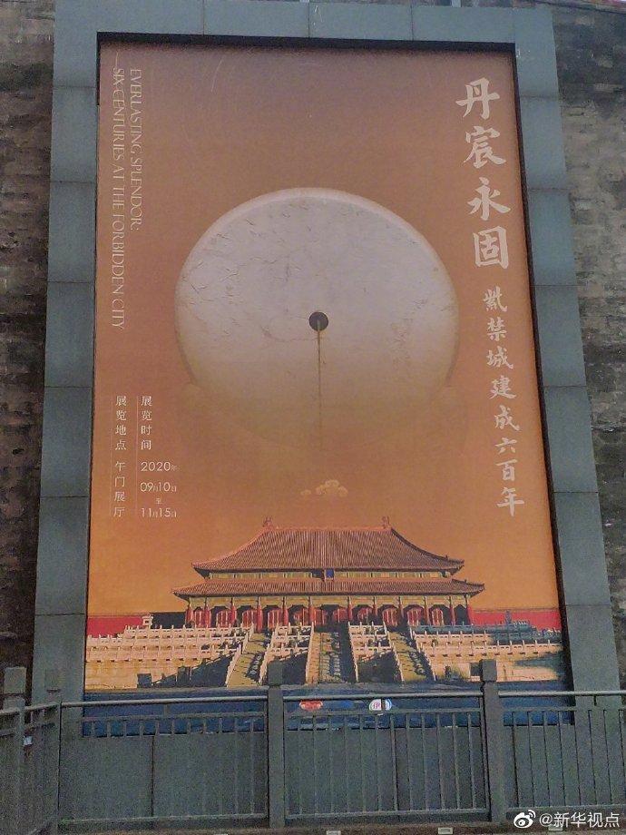 快来看!紫禁城建成六百年大展亮相啦!