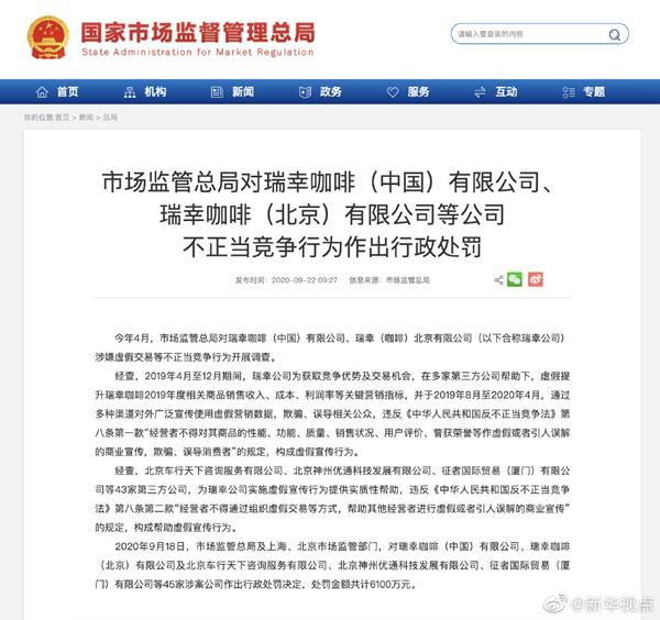 市場監管總局對瑞幸咖啡(中國)有限公司、瑞幸咖啡(北京)有限公司等公司不正當競爭行為作出行政處罰 處罰金額共計6100萬元