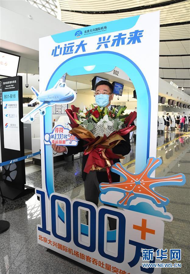 (社会)(3)北京大兴国际机场旅客吞吐量首破1000万人次