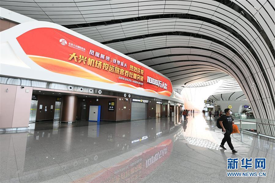 (社会)(4)北京大兴国际机场旅客吞吐量首破1000万人次