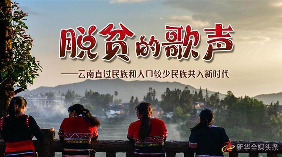 菲娱3注册:脱贫的歌声——云南直过民族