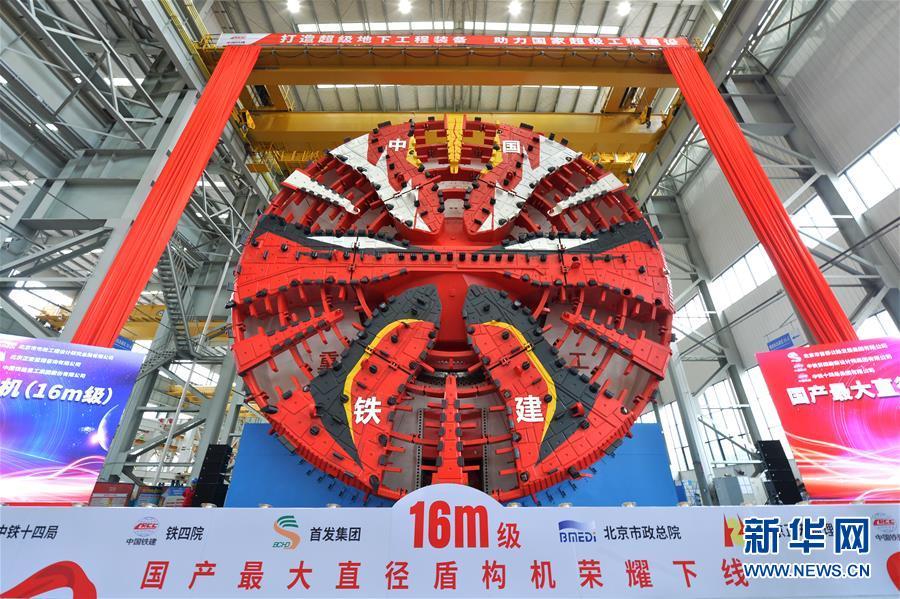 (經濟)(2)我國研制最大直徑盾構機在長沙下線