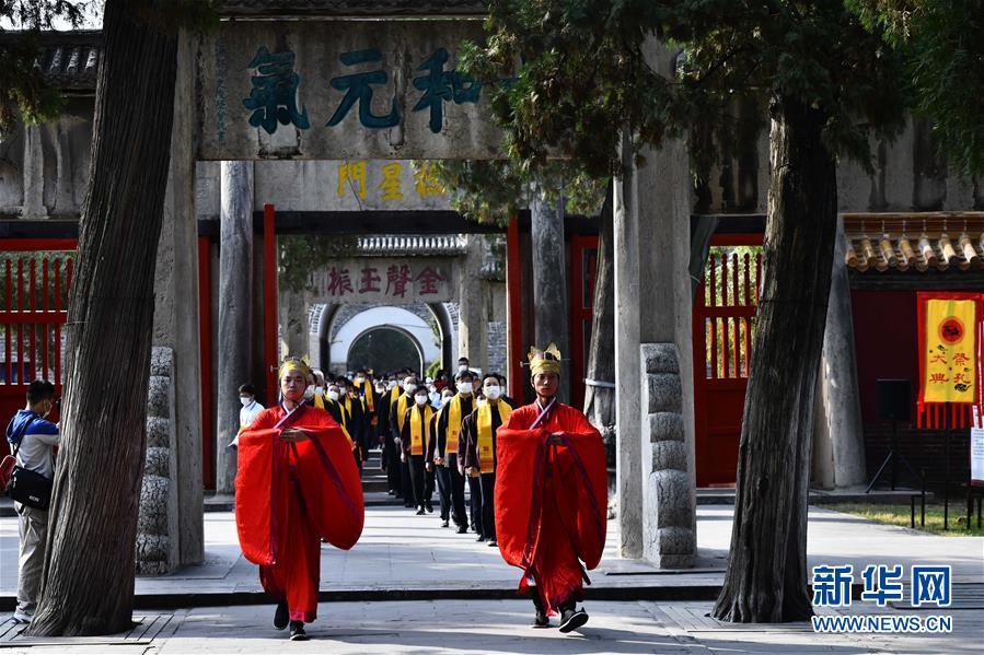 (文化)(1)庚子年祭孔大典在曲阜孔廟舉行