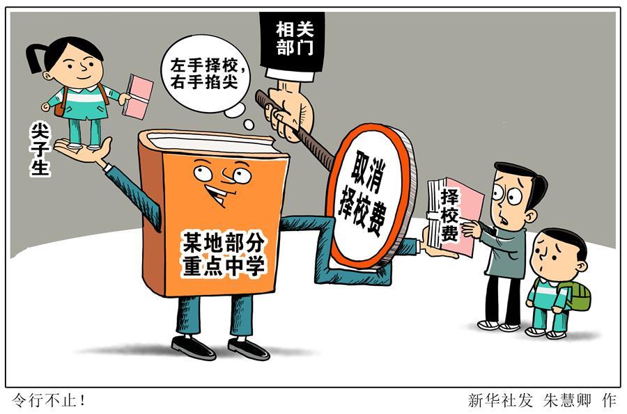 (圖表·漫畫)〔新華視點〕令行不止!