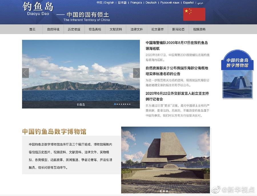 中国钓鱼岛数字博物馆正式上线