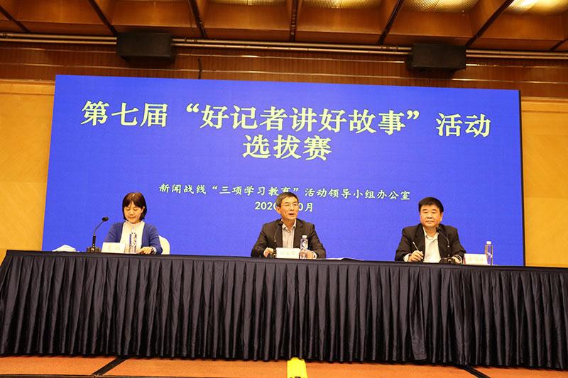 """第七届""""好记者讲好故事""""选拔赛在京举行"""