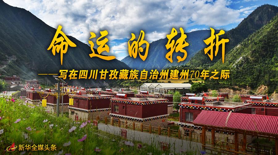 命运的转折――写在四川甘孜藏族自治州建州70年之际