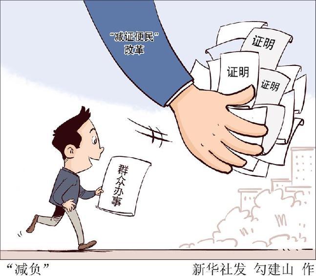 """(圖表·漫畫)〔數説""""十三五""""〕""""減負"""""""