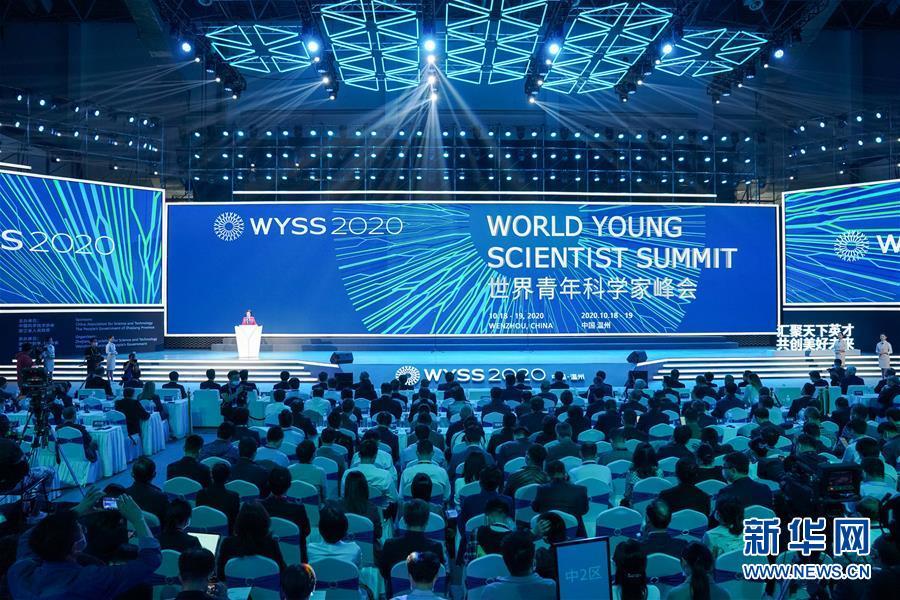 (科技)(1)2020世界青年科學家峰會開幕