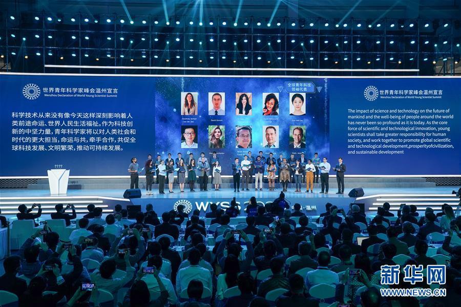 (科技)(3)2020世界青年科學家峰會開幕