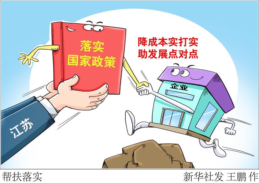 (图表・漫画)[聚焦三季度经济・一线见闻]帮扶落实