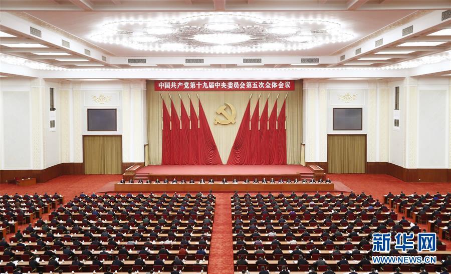 (新华全媒头条·图文互动)(1)历史交汇点上的宏伟蓝图——《中共中央关于制定国民经济和社会发展第十四个五年规划和二〇三五年远景目标的建议》诞生记