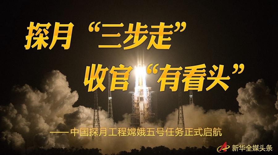 """探月""""三步走"""" 收官""""有看头""""――中国探月工程嫦娥五号任务正式启航"""
