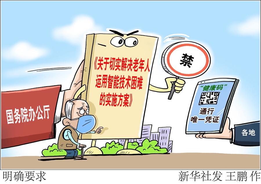 专访国家发展改革委社会发展司人口发展处处长王谈凌