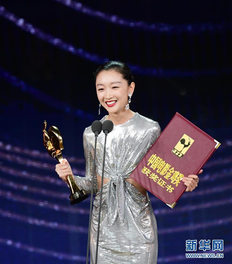 (文化)(5)第33屆中國電影金雞獎頒獎典禮舉行